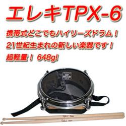 エレキTPX-6
